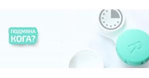 Кога да сменим контактните си лещи?