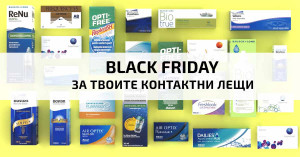BLACK FRIDAY 2020 СТАРТИРА!