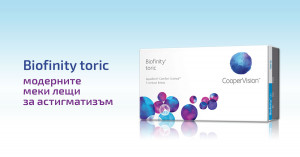 Biofinity Toric - лещите за астигматизъм