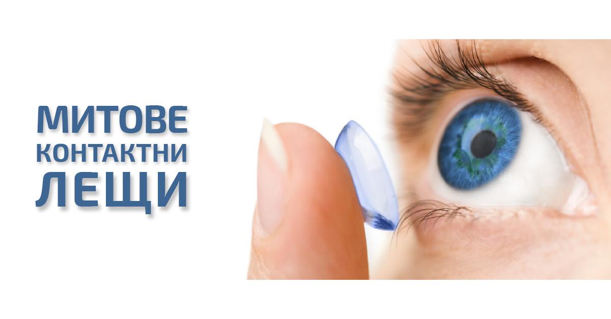 5-те мита за контактните лещи